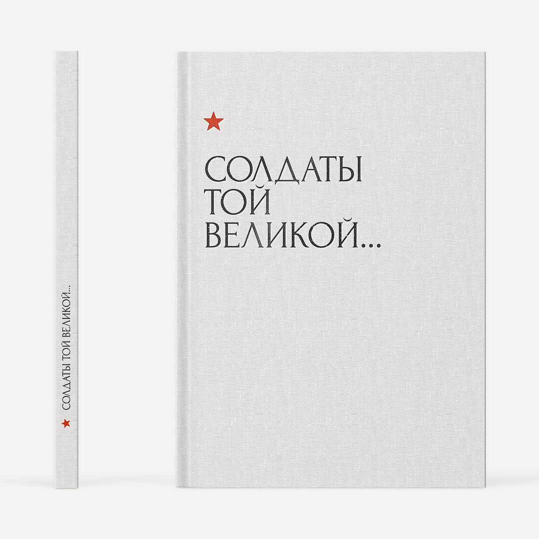 Книга — Солдаты той великой