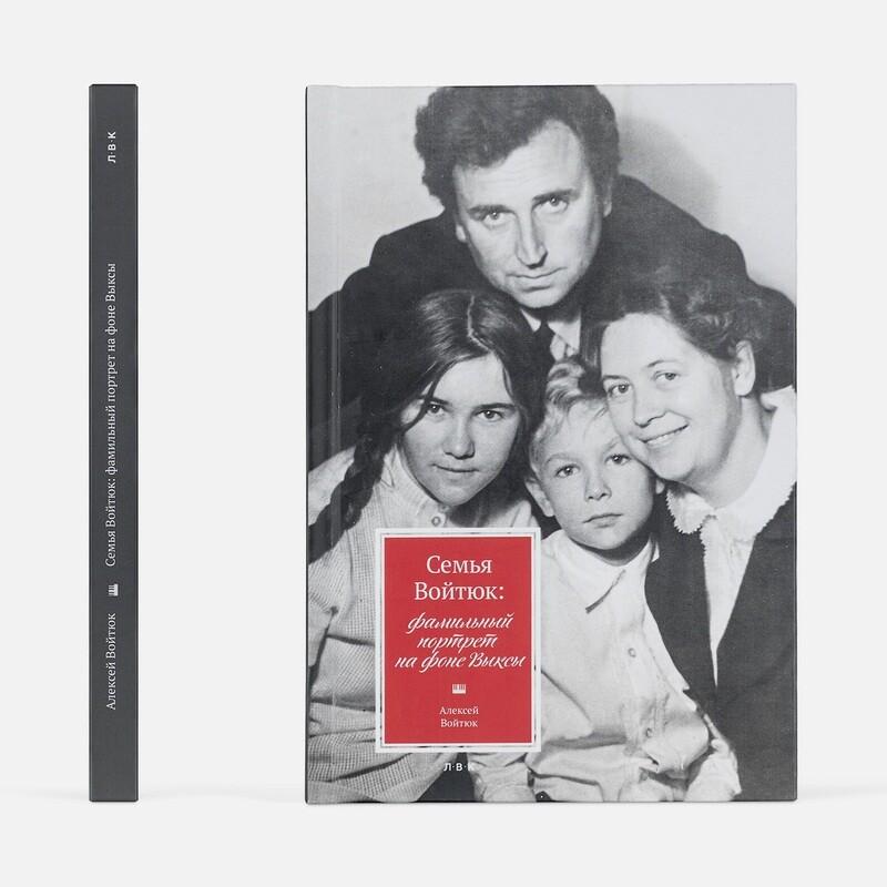 Книга — Семья Войтюк: фамильный портрет на фоне Выксы