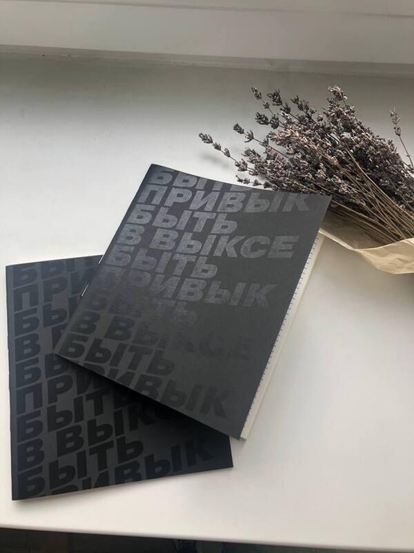 Блокнот — Дизайнерская тетрадь