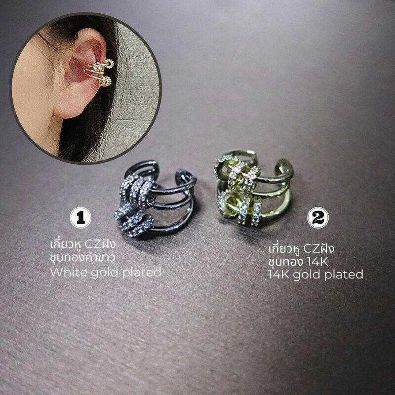 เกี่ยวหู หมายเลข1 ชุบทองคำขาว 14K CZ 1.6x1.8 cm.