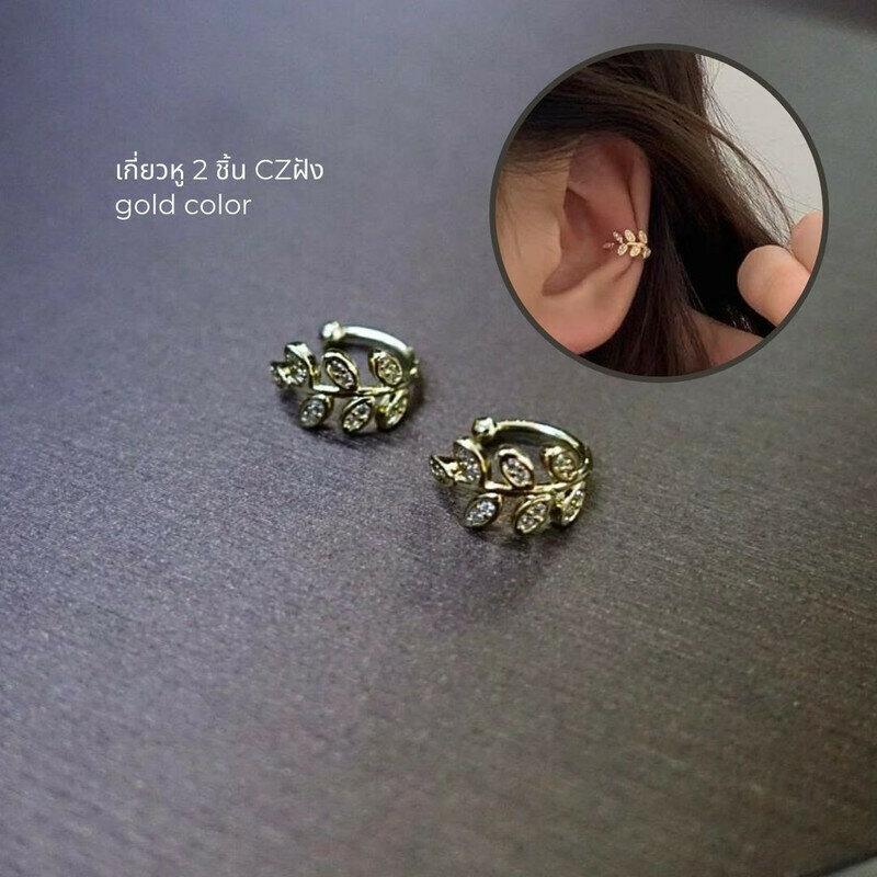 เกี่ยวหู CZ D=1 cm.