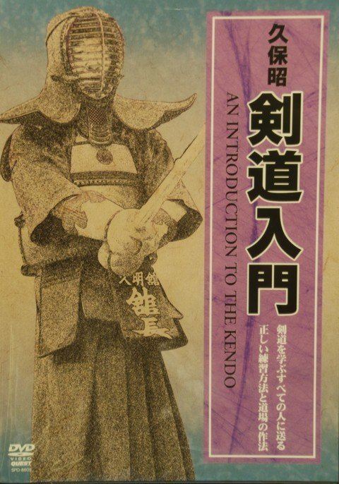 DVD - An Introduction to Kendo by Akira Kubo