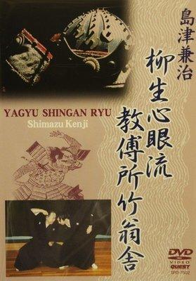 DVD - Yagyu Shingan Ryu by Kenji Shimazu