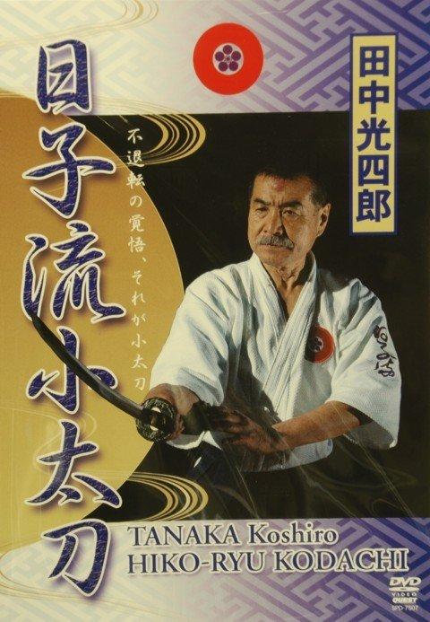 DVD - Hiko-Ryu Kodachi by Koshiro Tanaka