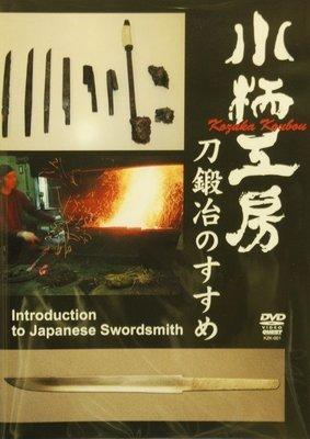 DVD - Kozuka Kouba/Introduction to Japanese Swordsmith