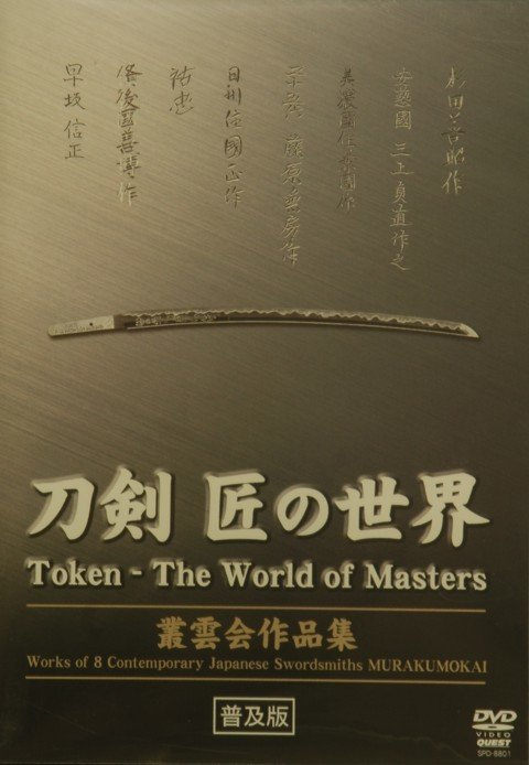 DVD - Token - The World of Masters