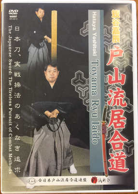 DVD - Toyama Ryu Iaido by Yoshitoki Hataya