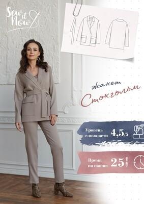 Жакет Стокгольм
