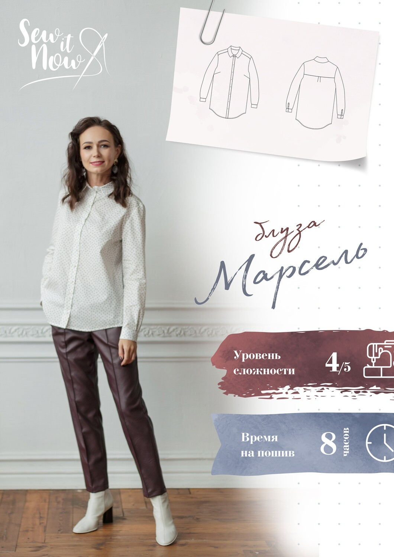 Блуза Марсель