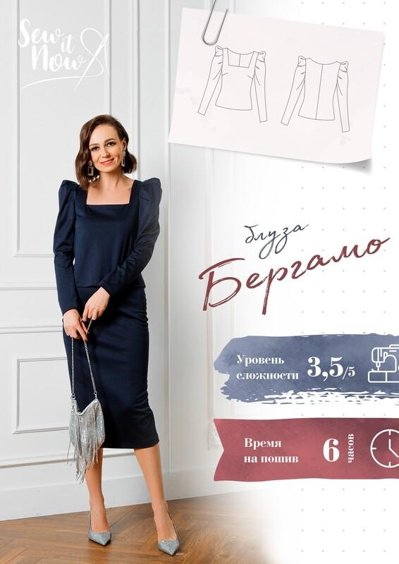Блуза Бергамо