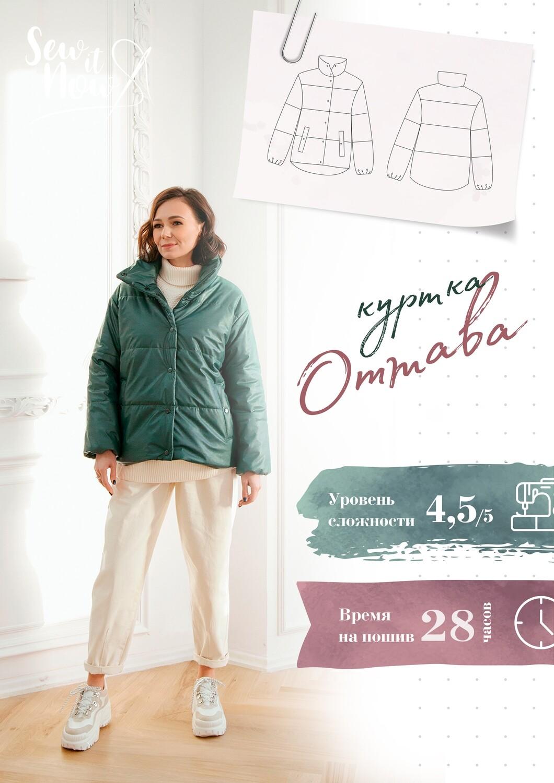 Куртка Оттава