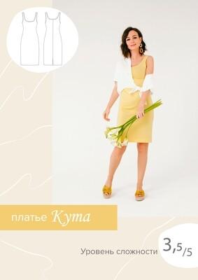 Платье Кута