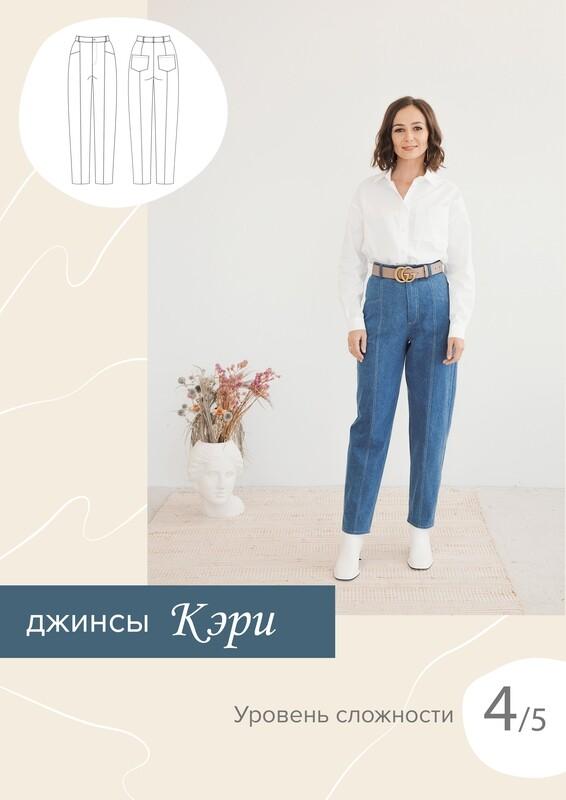 Джинсы Кэри