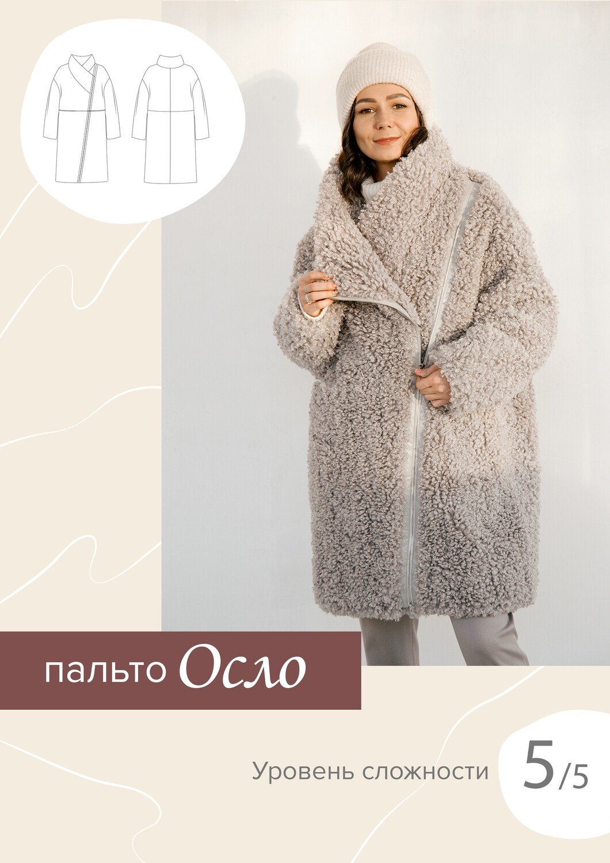 Пальто Осло