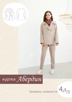 Куртка Абердин