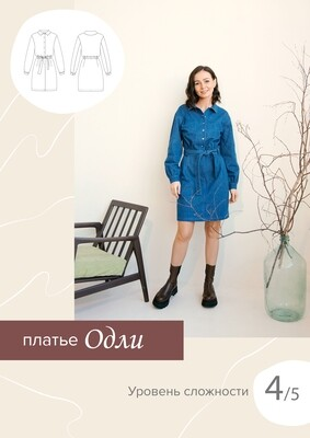 Платье Одли
