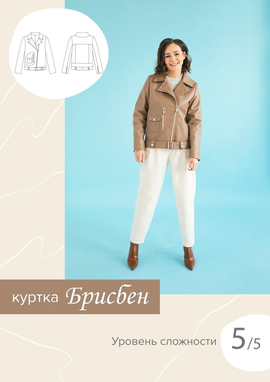 Куртка Брисбен