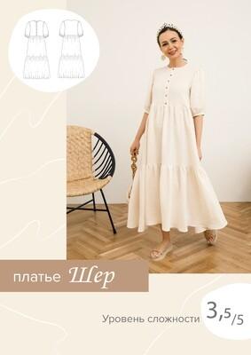 Платье Шер