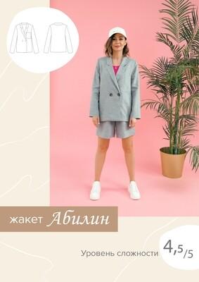 Жакет Абилин