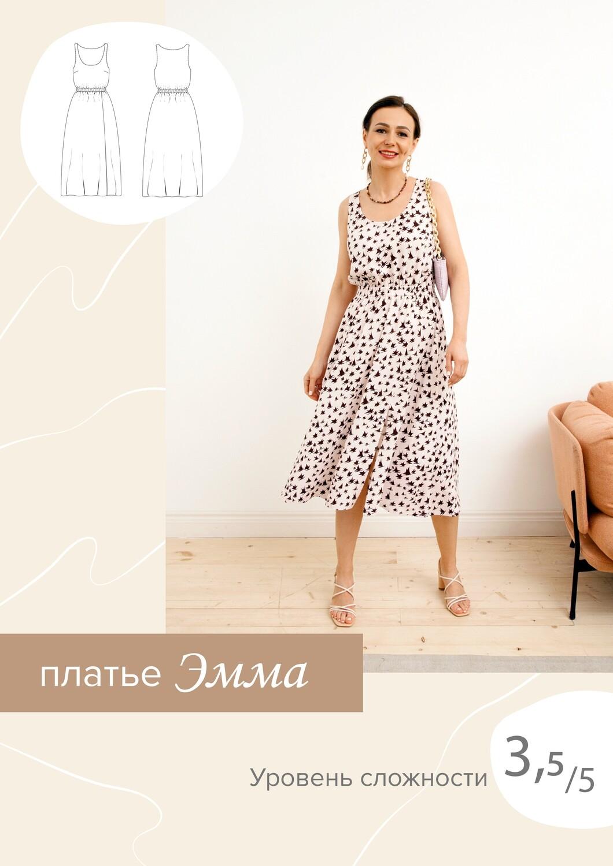 Платье Эмма