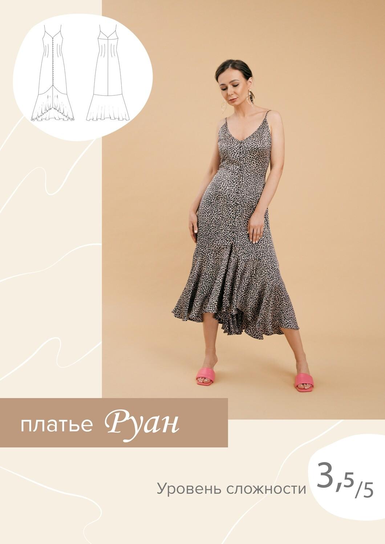 Платье Руан