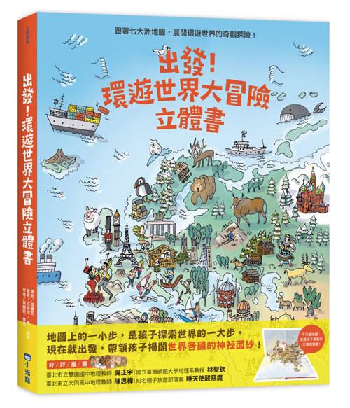出發!環遊世界大冒險立體書