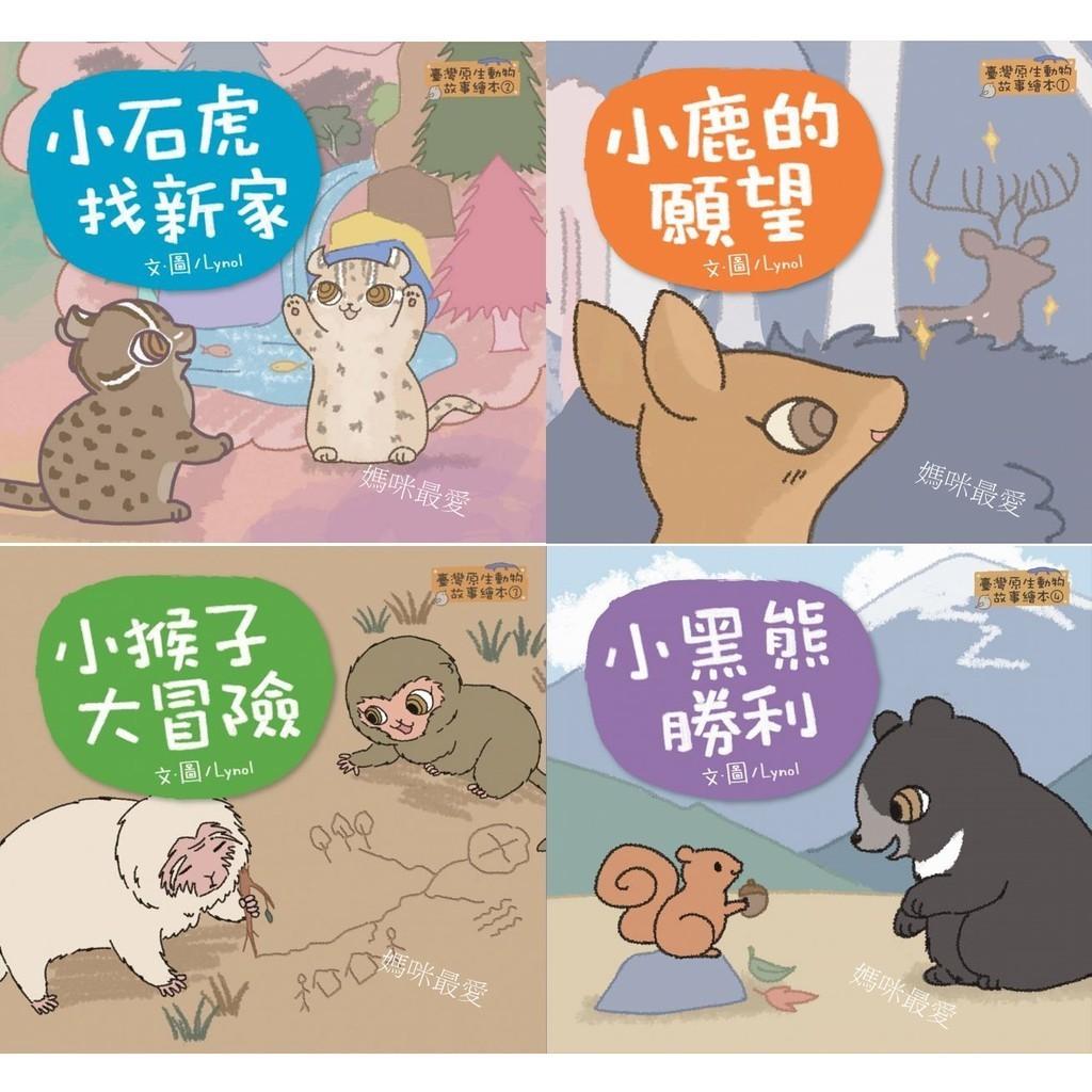 臺灣原生動物4本故事繪本套組