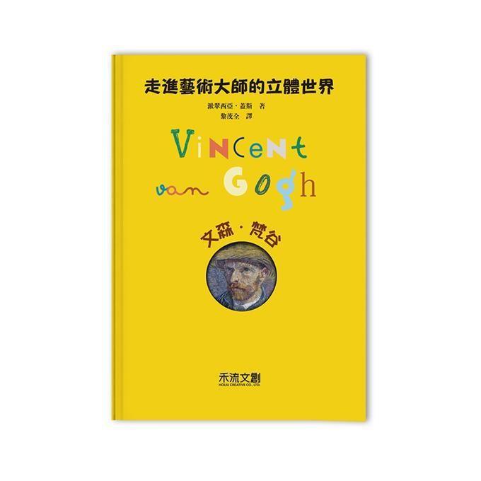 文森・梵谷-立體書