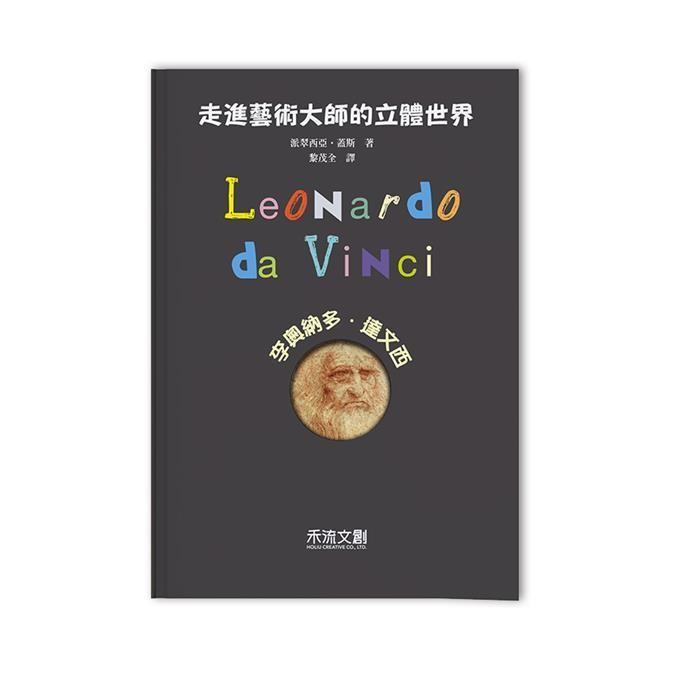 李奧納多・達文西-立體書