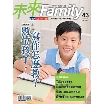 未來Family 月刊 (電子雜誌ZINIO 版)訂一年加贈3期