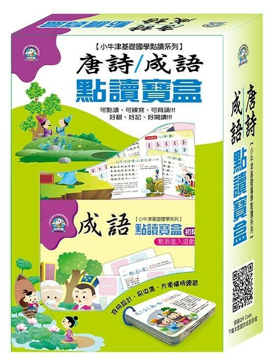 唐詩成語點讀寶盒 (不含哞哞牛點讀筆) Tang Dynasty Sayings and idiom set (Moo-moo Cow Talking Pen not included)