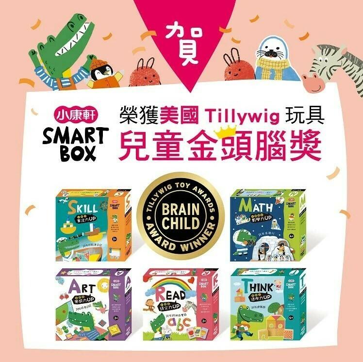 SMART BOX益智遊戲盒 (一套5遊戲盒+5本英文遊戲書)