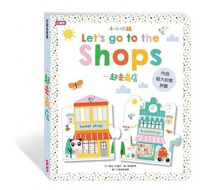 小小城鎮系列:Let's go to the shops/一起去商店 拼圖遊戲書