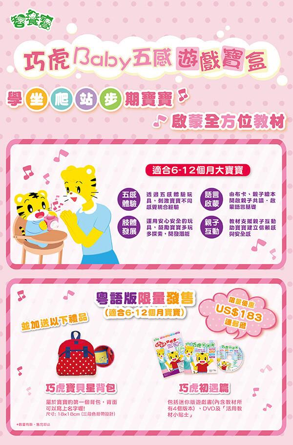 巧虎Baby五感遊戲寶盒 (限量粵語版)