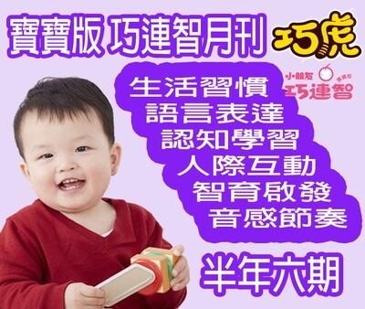 巧虎月刊 寶寶版 半年六期 Ciaohu Magazine Baby (6 month 6 issues)