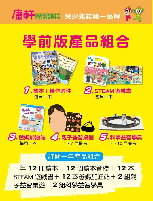 康軒學習雜誌 學前版 限美國訂購(美國專享-每月附贈輔助CD)