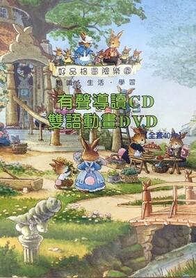 閣林《好品格冒險樂園》全套20冊+20CD+20DVD