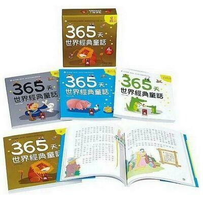 365天世界經典童話 (4冊合售)含運費