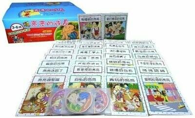 亮亮的成長(中文版,30冊+6CD)