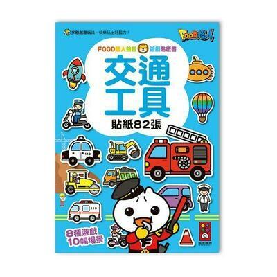 交通工具-FOOD超人益智遊戲貼紙書