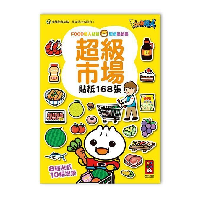 超級市場-FOOD超人益智遊戲貼紙書