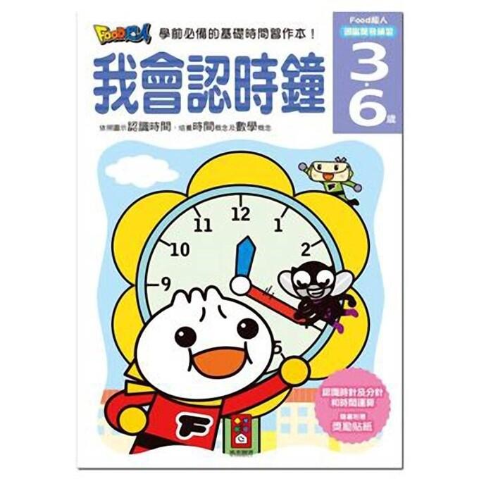 我會認時鐘-FOOD超人頭腦開發練習(3~6歲)-(八月中到貨,現開放預定)