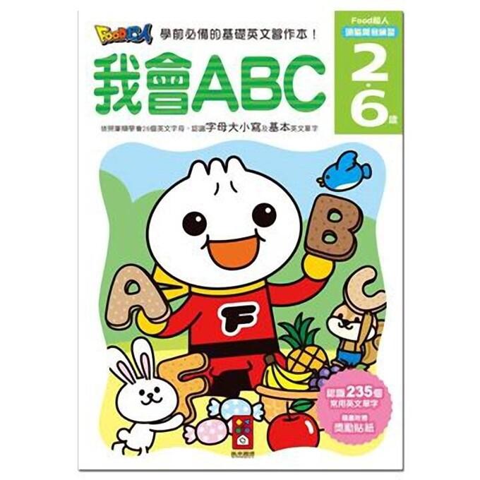 我會ABC-FOOD超人頭腦開發練習(2~6歲)-(八月中到貨,現開放預定)