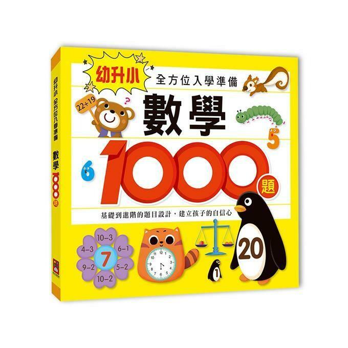 數學1000題-幼升小全方位入學準備(八月中到貨,現開放預定)