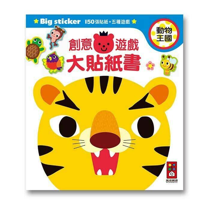 動物王國-創意遊戲大貼紙書(八月中到貨,現開放預訂)