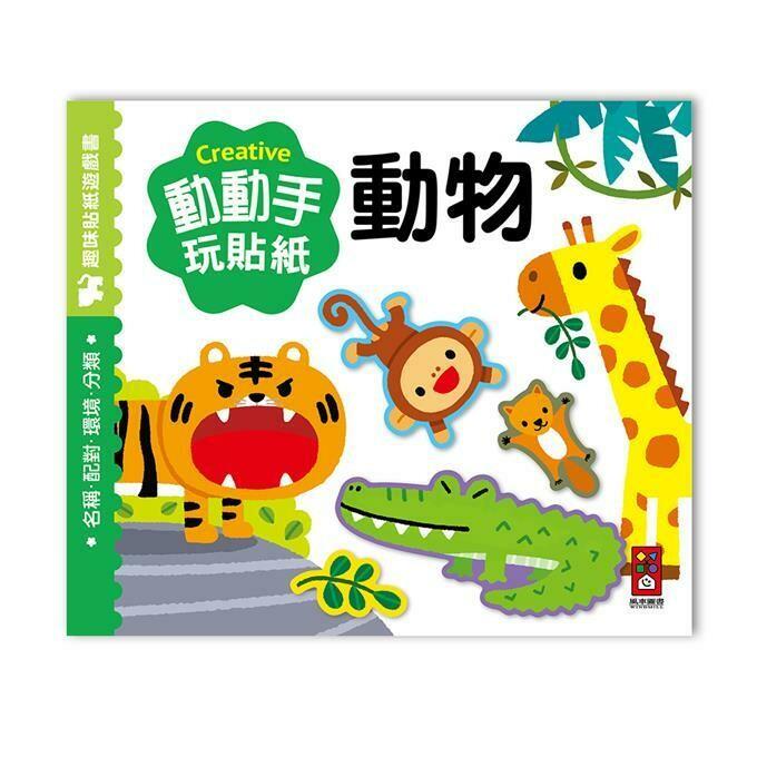 動物-動動手玩貼紙(八月中到貨,現開放預訂)