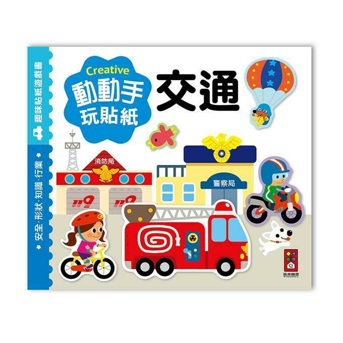 交通-動動手玩貼紙