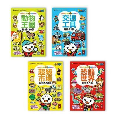 FOOD超人益智遊戲貼紙書(超市市場目前缺貨,每套三冊特惠)