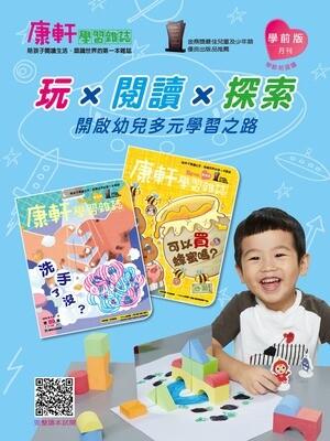 康軒學習雜誌 【學前版】 限美國訂購