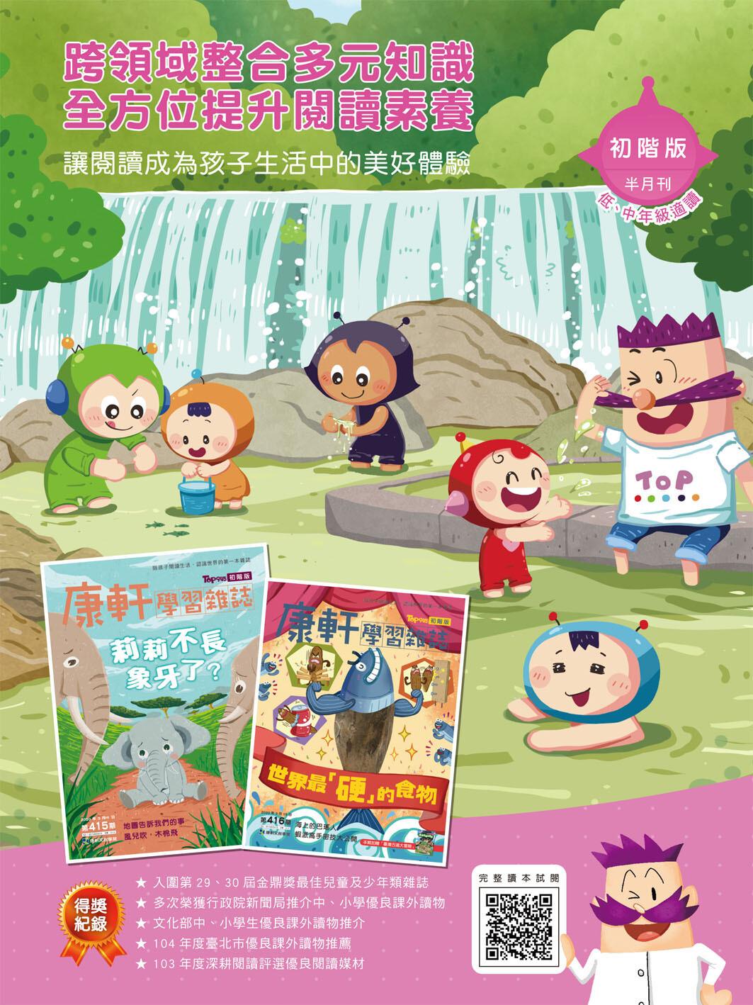 康軒學習雜誌 初階版 (低中年級) 限美國訂購